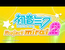 【初音ミク】Mitchie M「アゲアゲアゲイン」を歌ってみた by Team SEGA feat. HATS...