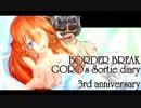 【ボーダーブレイク】GOROの出撃日誌 364日目【S1】