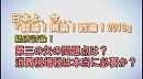 1/3【討論!】第三の矢の問題点は?消費税増税は本当に必要か?[桜H25/8/31] thumbnail