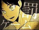 【進撃手描き】エレンとジャンのスタイリッシュUNO thumbnail