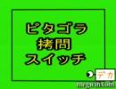 MEGWIN TV ピタゴラ拷問スイッチデカ thumbnail