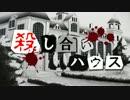 【フルボイス声劇企画】殺し合いハウス PV