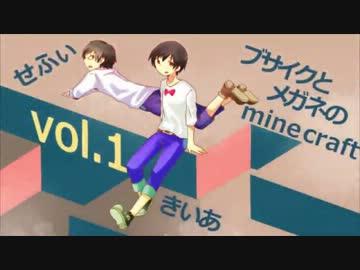 ぶさいくとメガネのminecraft Vol.1【ゲーム実況】