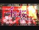 【ポケモン替え歌】千本桜 レッドver【歌ってみた】