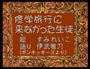 【PC版】花子さんがきた!! プレイpart2