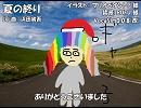 【ギャラ子】夏の終り【カバー】