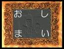 【PC版】花子さんがきた!! プレイpart4[完]