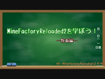 【Minecraft】 MineFactoryReloadedを学ぼう! - 牧畜編 【ゆっくり解説】