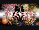 【ニコニコ動画】【UTAUオリジナル】千天万華【惡音キン・重音テト・健音テイ】を解析してみた