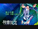 初音ミクV3(English)に地上の星を歌って