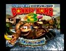 スーパードンキーコング3を実況プレイPart1 thumbnail