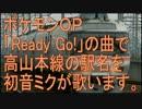 初音ミクがポケモンOP「Ready Go!」の曲で高山本線の駅名を歌います。