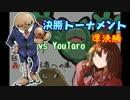 初代パ?サワムラー? ポケモンBW2実況者最強への道【vs YouTaro】 thumbnail