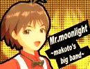 【アイドルマスター】Mr.Moonlight~真のビッグバンド~【ガチ×ロリ】 thumbnail