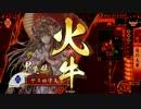 【戦国大戦】滝川さんでいける(ry その56(征1国) VS さらさら越え thumbnail