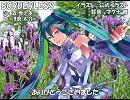 【ミク_V3_ENGLISH】BORDERLESS【カバー】