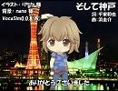 【KYO】そして神戸【カバー】