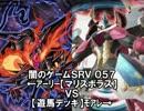 【遊戯王】駿河のどこかで闇のゲームしてみたSRV 057 thumbnail