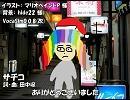 【ギャラ子】サチコ【カバー】