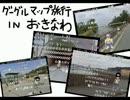 【ニコニコ動画】FBさんと旅行してみたIN沖縄を解析してみた