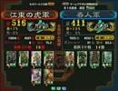 三国志大戦3 頂上対決 2013/9/2 江東の虎