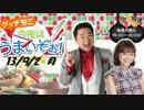 2013/09/02 グッチ裕三 今夜はうまいぞぉ! thumbnail