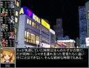 【東方卓遊戯】 お嬢と五人の奇人達 3-6 【サタスペ】 thumbnail