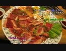 【ニコニコ動画】【孤独のライダー】第五話中編 蔵王チーズフォンデュと山形牛の焼肉を解析してみた