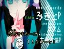 【ニコカラ】「クノイチでも恋がしたい」を歌うはずでした【on-vocal】