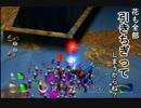 Wiiで遊ぶピクミン2実況プレイ part17