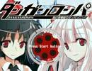 【東方】超幻想郷級のダンガンロンパ Part4 thumbnail