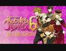 【10月2日発売】EXIT TUNES PRESENTS イケメンボイスパラダイス 6