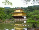 【ニコニコ動画】【ゆっくり】鉄道で日本一周part43【京都】を解析してみた