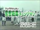 電撃戦隊チェンジマン OP カラオケ映像