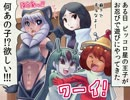 【特撮】『北川怪獣アパート』第98話【漫画】