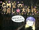 GM聖の仲良し☆大作戦