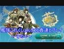 【ゆっくり実況】艦隊これくしょんを兄貴達とプレイ~その4~ thumbnail