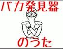 【初音ミク】バカ発見器のうた【ほぼ日P】