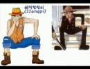 韓国の迷信とパクリ文化