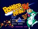 【ボンバーマン'94】天高く、爆破する秋94