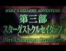 【MAD】ジョジョの奇妙な冒険一部~三部×爆走夢歌【soul`d out】
