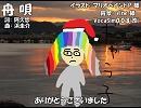 【ギャラ子】舟唄【カバー】