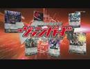 カードファイト!! ヴァンガードCM ブースターパック第13弾「絶禍繚乱」