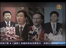 【新唐人】周永康の権力基盤 石油業界にメス