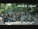 diavoloのサバゲー今日も逝く! 2013.8.10 CIMAX 貸切動画①
