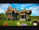 【Minecraft】一時間的?な建築の紹介【ゆっくり建築紹介】
