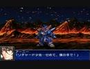 【第31話】スーパーロボット大戦UX(2/2)