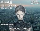 【WIL】東京砂漠【カバー】
