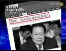 香港紙「習主席 周永康の汚職調査を指示」