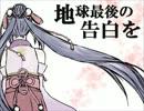 【UTAUカバー】地球最後の告白を【菊歌ミヤビ】